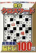 傑作クロスワード VOL.6の本