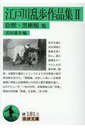 江戸川乱歩作品集 2の本