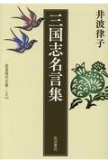 三国志名言集の本