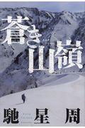 蒼き山嶺の本