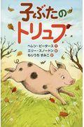 子ぶたのトリュフの本