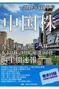 中国株四半期速報 2018年新年号の本