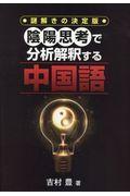 陰陽思考で分析解釈する中国語の本