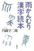 雨かんむり漢字読本の本