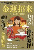 中井耀香の金運招来パーフェクトBOOKの本