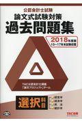 公認会計士試験論文式試験選択科目過去問題集 2018年度版の本