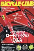BiCYCLE CLUB (バイシクル クラブ) 2018年 03月号の本