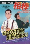 相棒season4〈新装・YA版〉 2の本
