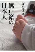 無戸籍の日本人 1の本