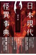 日本現代怪異事典の本