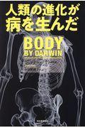 人類の進化が病を生んだの本