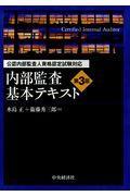 第3版 内部監査基本テキストの本