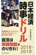 日本経済時事ドリル 2018ー2019の本