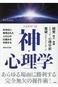人をあやつる神・心理学の本