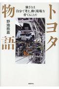 トヨタ物語の本