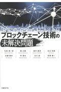 ブロックチェーン技術の未解決問題の本