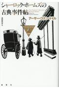 シャーロック・ホームズの古典事件帖の本