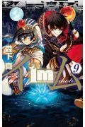 Im〜イム〜 9の本