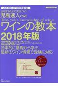 児島速人CWEワインの教本 2018年版の本