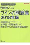 児島速人CWEワインの問題集 2018年版の本