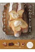 オイルで作るふんわりケーキとサクサククッキーの本