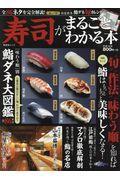 寿司がまるごとわかる本の本