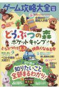 ゲーム攻略大全 Vol.10の本