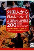 外国人から日本についてよく聞かれる質問200の本