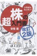 改訂2版 株の超入門書の本
