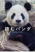 読むパンダの本