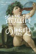 密造酒の歴史の本