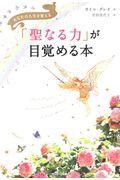 「聖なる力」が目覚める本の本