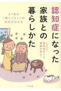 認知症になった家族との暮らし方の本