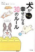 犬がもっと幸せになる30のルールの本