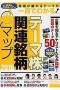 テーマ株関連銘柄マップ 2018の本