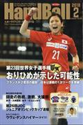 Handball (ハンドボール) 2018年 02月号の本