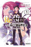Re:ゼロから始める異世界生活第三章Truth of Zero 7の本