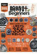 腕時計for Beginners 2018の本