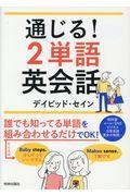 通じる!2単語英会話の本