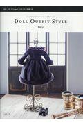 DOLL OUTFIT STYLEの本