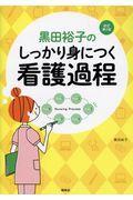 改訂第2版 黒田裕子のしっかり身につく看護過程 改訂第2版の本