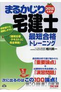 まるかじり宅建士最短合格トレーニング 2018年度版の本