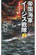帝国海軍イージス戦隊 2の本