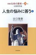 新編生命の實相 第28巻の本