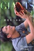 月刊 GIANTS (ジャイアンツ) 2018年 03月号の本