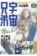 宇宙兄弟スペシャルエディション VOL.7の本