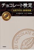 チョコレート検定公式テキスト 2018年版の本