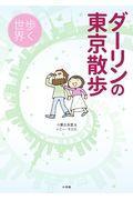 ダーリンの東京散歩の本