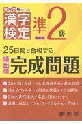 新訂版 漢字検定準2級完成問題の本