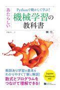 Pythonで動かして学ぶ!あたらしい機械学習の教科書の本